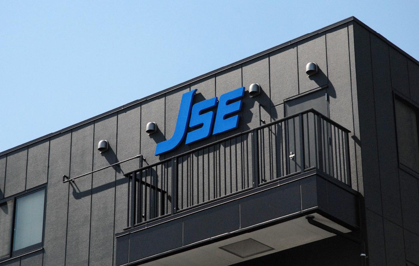 JSE 日本シールドエンクロージャー株式会社
